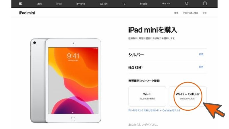 AppleStoreのセルラーモデル