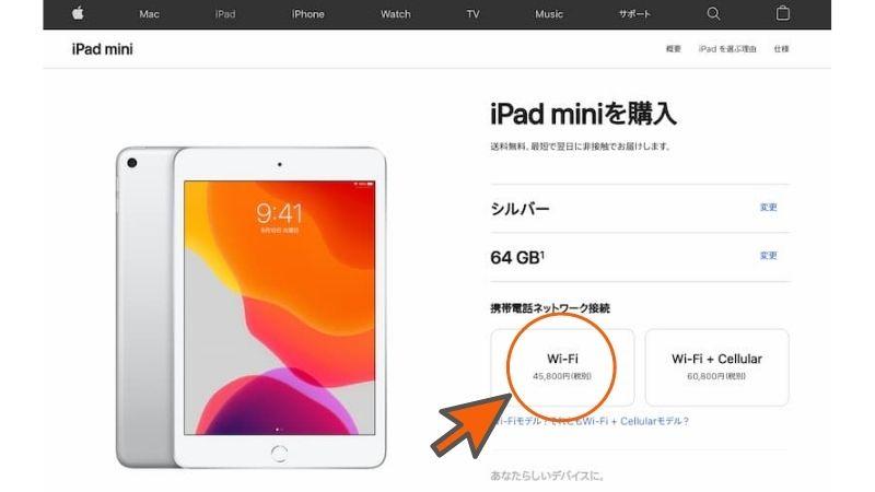 AppleStoreのWi-Fiモデル