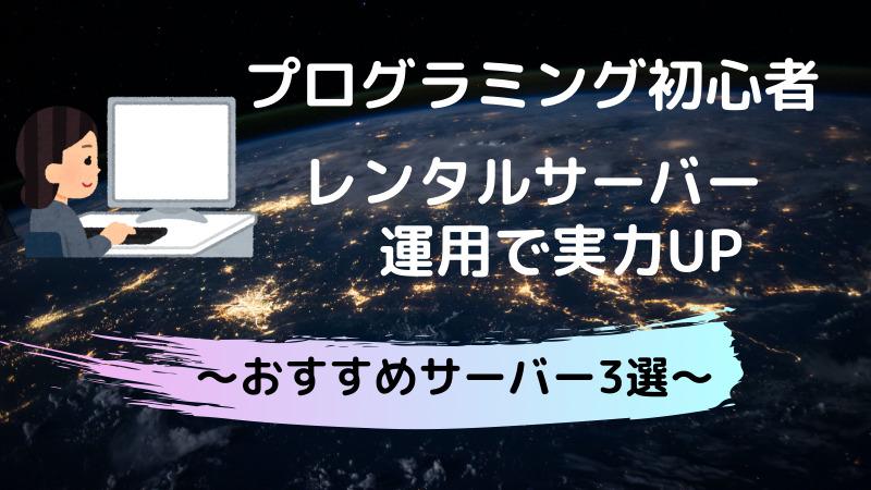 プログラミング初心者が使うべきレンタルサーバー3選【レベルアップするために】